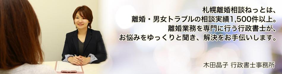 木田晶子 行政書士事務所